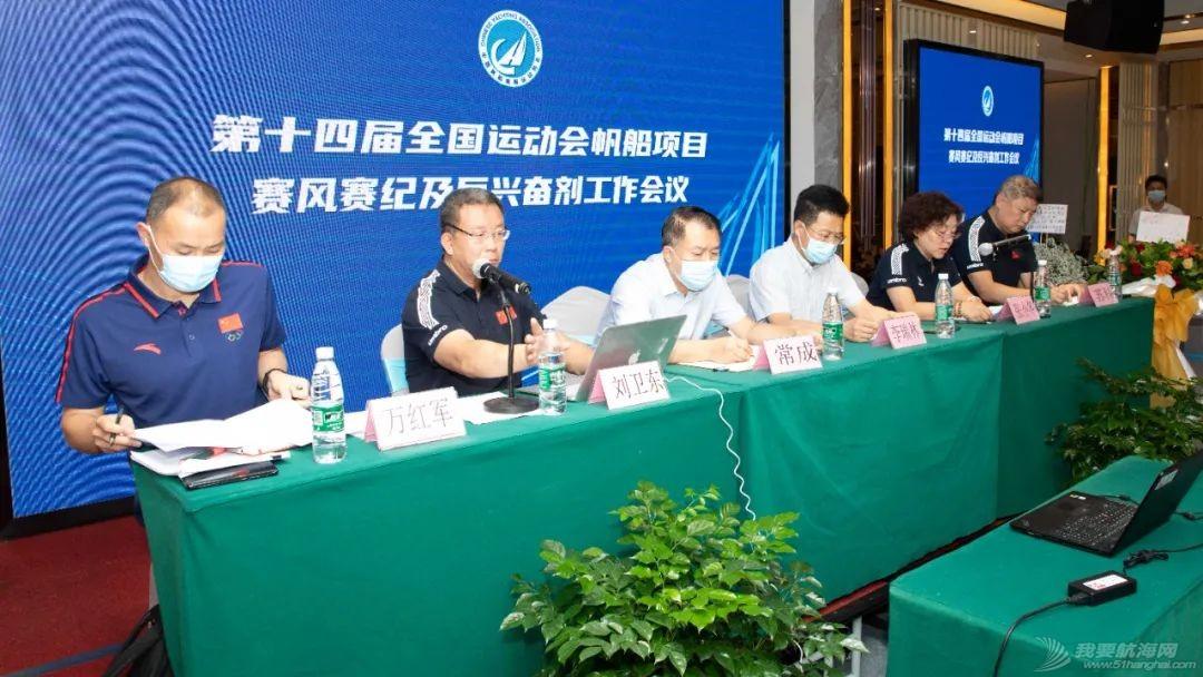 第十四届全国运动会帆船项目赛风赛纪及反兴奋剂工作会议举行w1.jpg