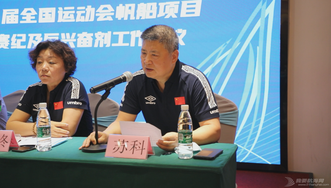 第十四届全国运动会帆船项目赛风赛纪及反兴奋剂工作会议举行w4.jpg