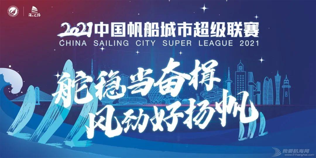 明天,2021中国帆船城市超级联赛将从这里起航!w1.jpg