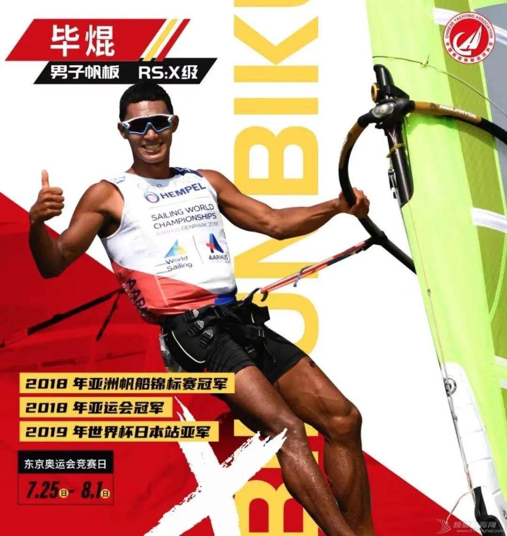 东京奥运系列1丨帆船帆板项目观赛指南w9.jpg