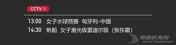 东京奥运系列1丨帆船帆板项目观赛指南w11.jpg