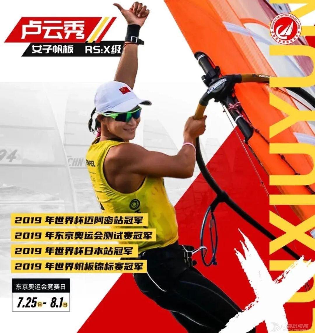 东京奥运系列1丨帆船帆板项目观赛指南w10.jpg