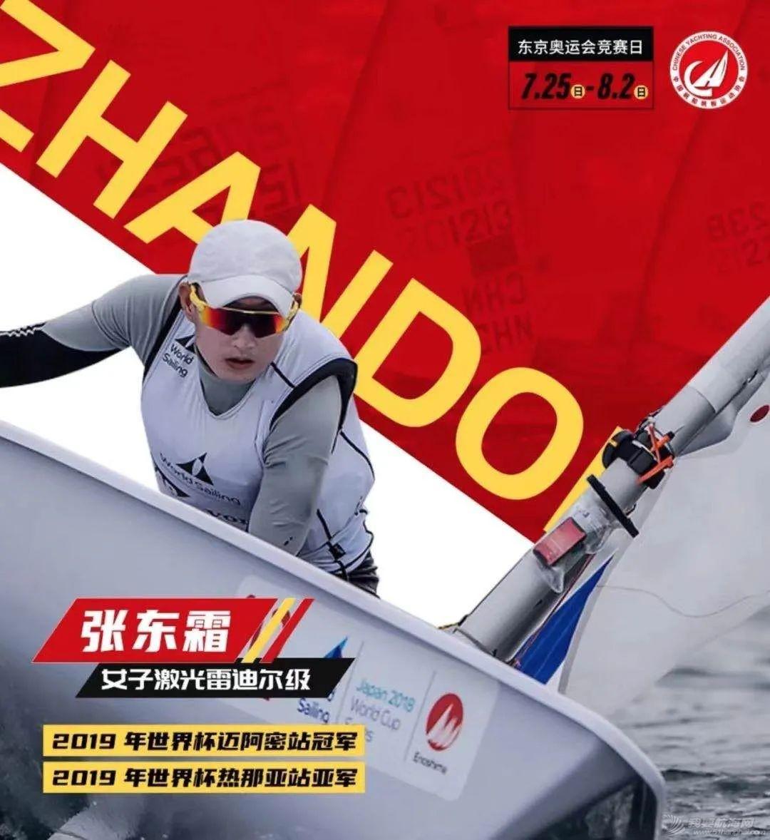 东京奥运系列1丨帆船帆板项目观赛指南w12.jpg