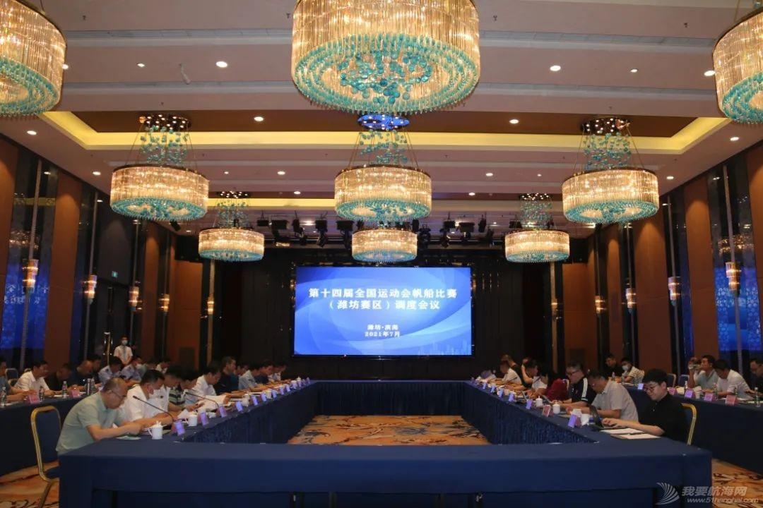 第十四届全国运动会帆船比赛(潍坊赛区) 调度会议在潍坊滨海区召开w1.jpg