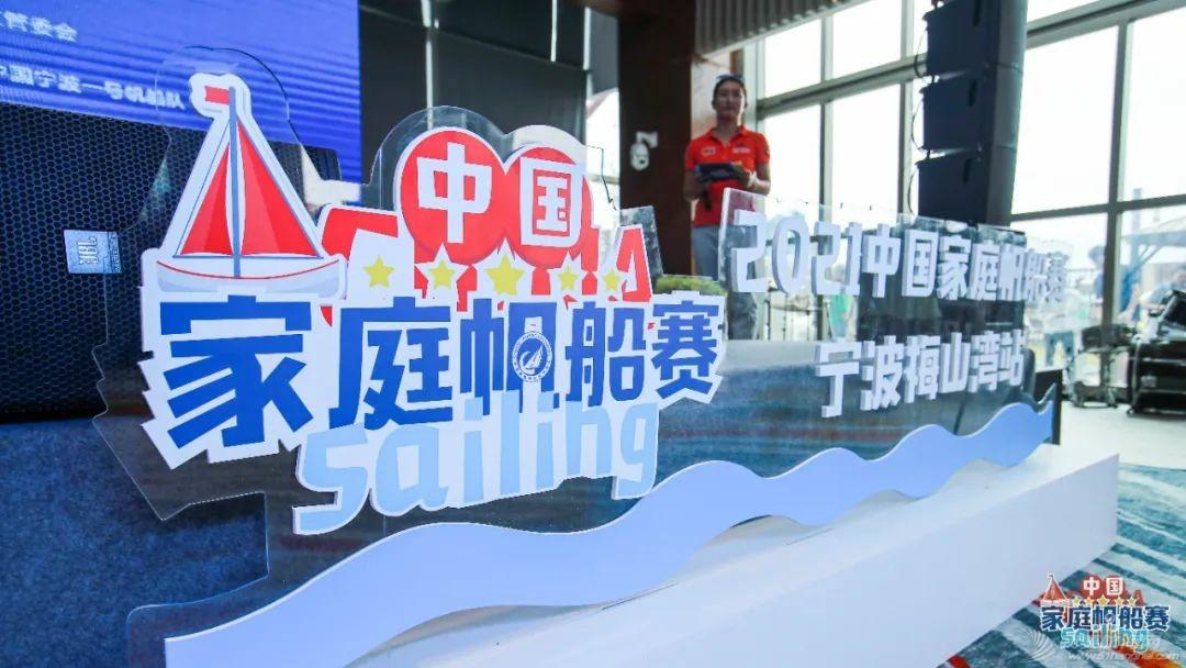 2021中国家庭帆船赛宁波梅山湾站回眸 | 影像专栏w1.jpg