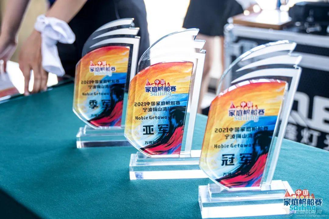 2021中国家庭帆船赛宁波梅山湾站回眸 | 影像专栏w32.jpg