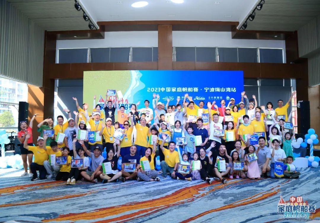 2021中国家庭帆船赛宁波梅山湾站回眸 | 影像专栏w35.jpg