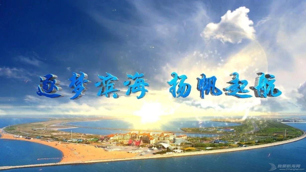 第十四届全国运动会帆船比赛(潍坊赛区)新闻发布会举行w3.jpg