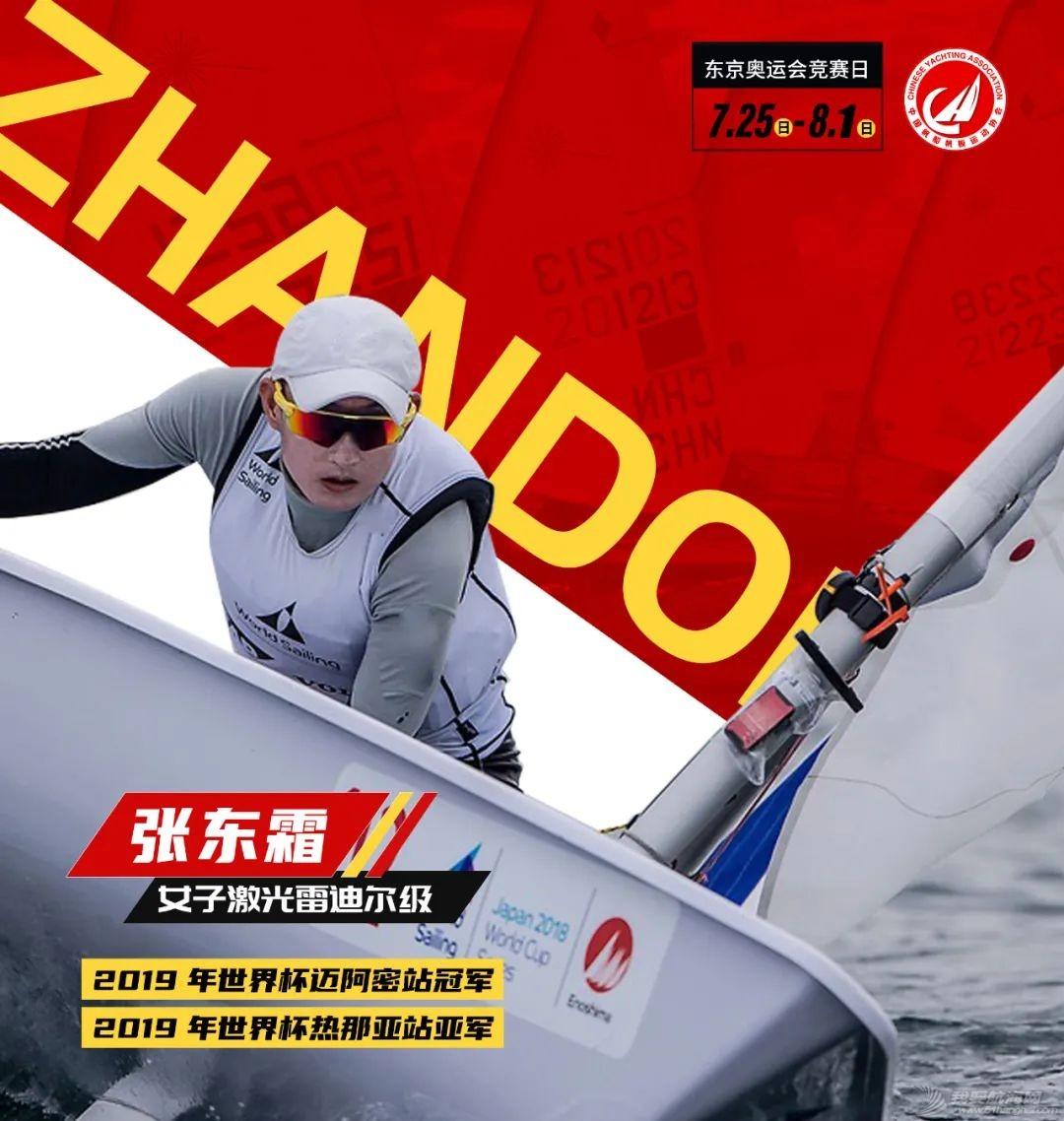 东京奥运会帆船比赛开赛在即,这份观赛指南请收好   扬帆东京-Day14w20.jpg
