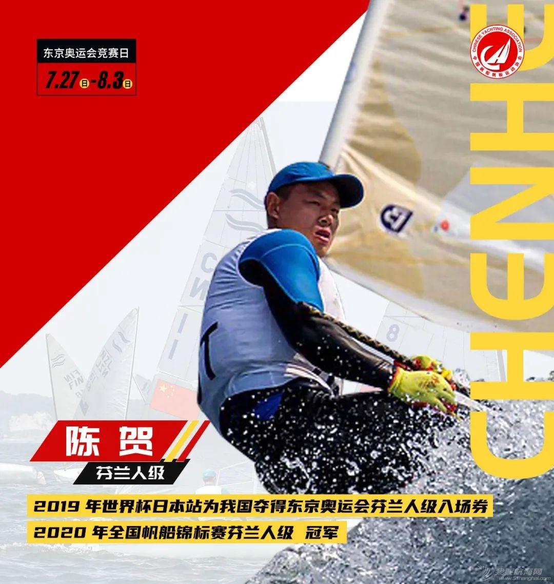 东京奥运会帆船比赛开赛在即,这份观赛指南请收好   扬帆东京-Day14w22.jpg