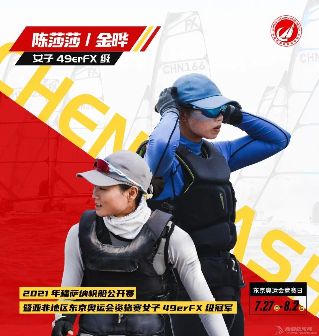 东京奥运会帆船比赛开赛在即,这份观赛指南请收好   扬帆东京-Day14w21.jpg