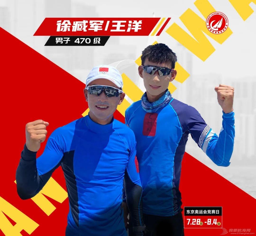 东京奥运会帆船比赛开赛在即,这份观赛指南请收好   扬帆东京-Day14w25.jpg