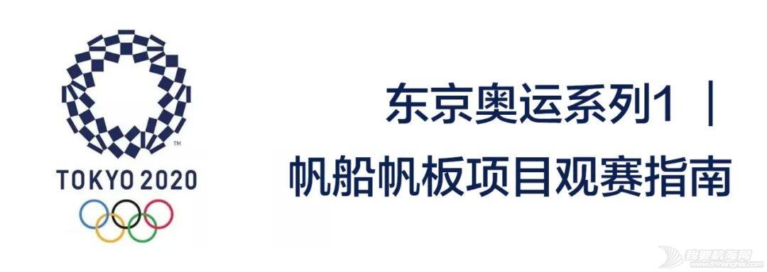 东京奥运系列2丨  帆船帆板项目一览(上)w2.jpg