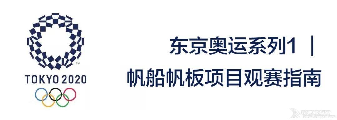 东京奥运系列3丨帆船帆板项目一览(下)w3.jpg