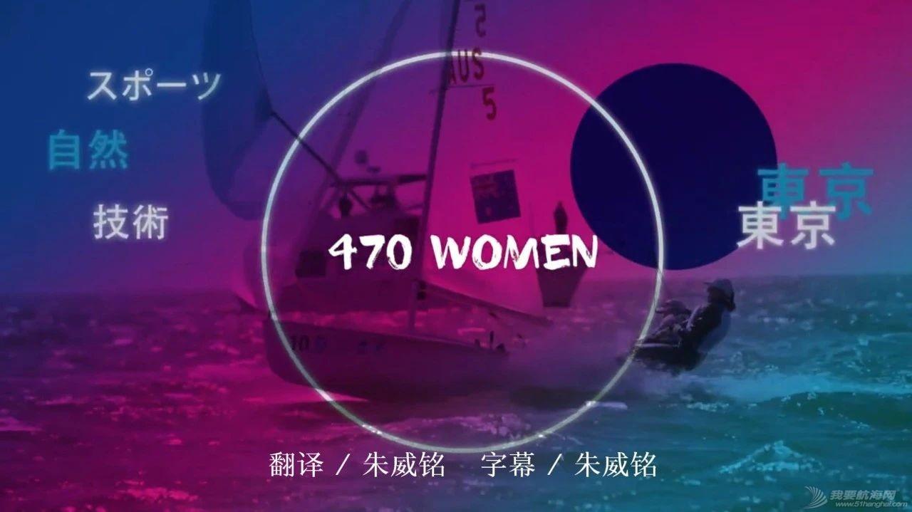 东京奥运系列3丨帆船帆板项目一览(下)w4.jpg