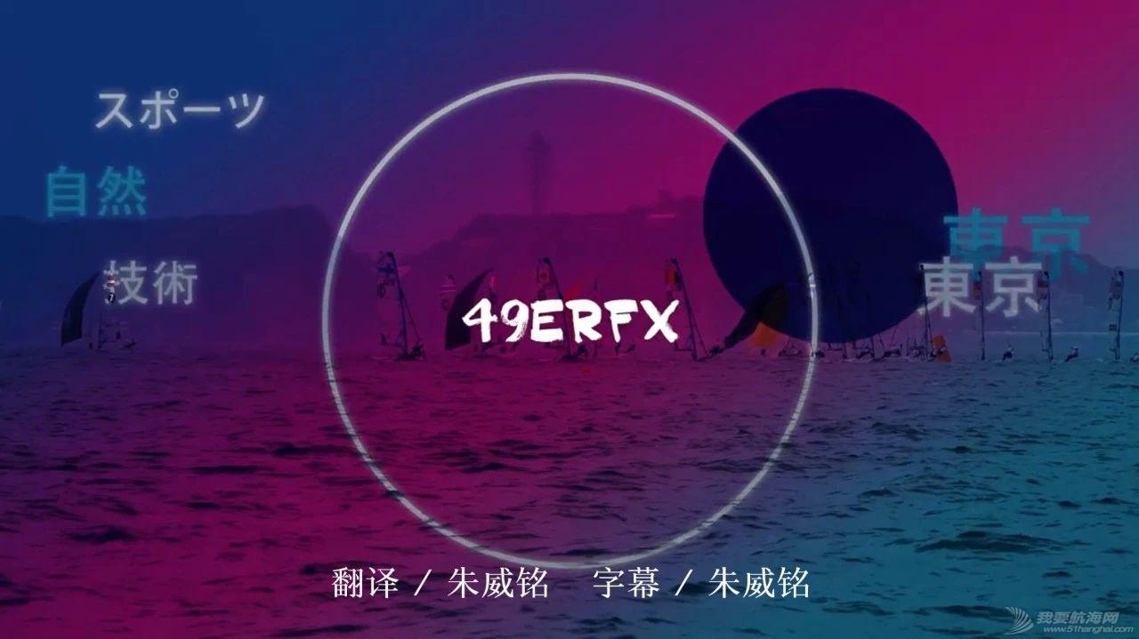 东京奥运系列3丨帆船帆板项目一览(下)w8.jpg
