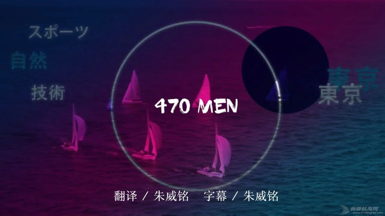 东京奥运系列3丨帆船帆板项目一览(下)w6.jpg