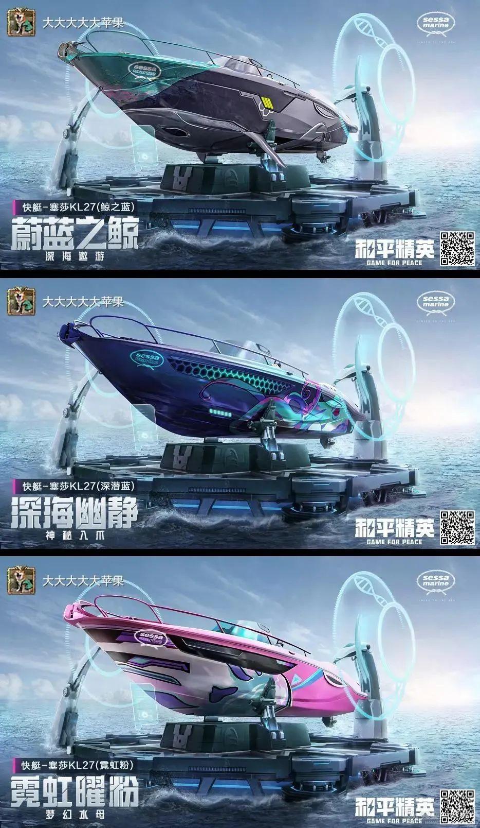 意大利塞莎(Sessa)游艇携手《和平精英》跨界合作,游戏中首推游艇新皮肤!w1.jpg