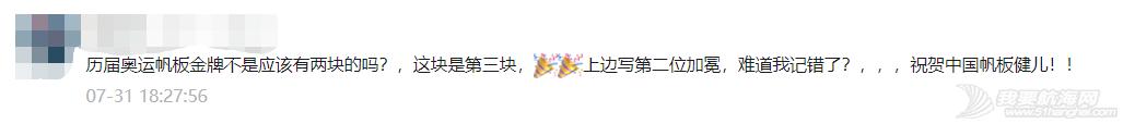 """东京奥运系列7丨中国帆板项目创造历史,澳大利亚选手""""内定""""冠军w11.jpg"""