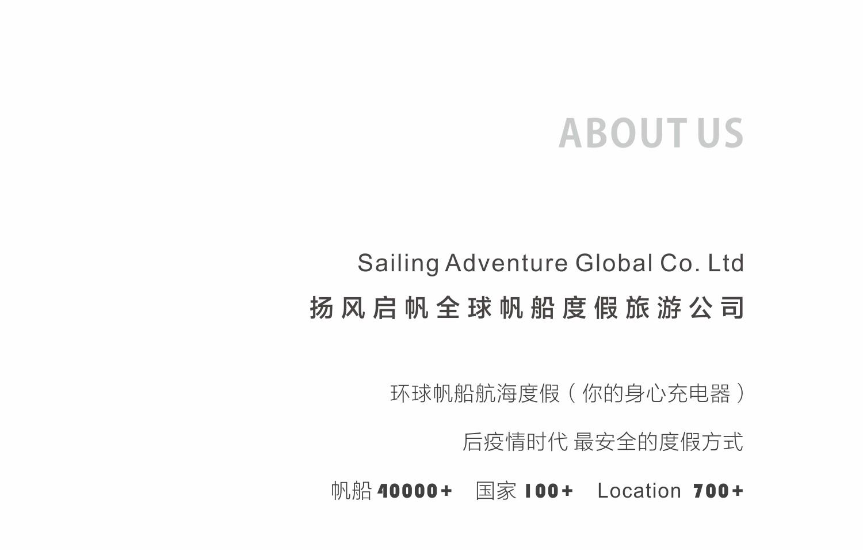 SAIL,帆船,GLOBAL,夏天,国际 SAIL GLOBAL扬风启帆苏州国际青少年帆船夏令营:追风少年们打开暑假的方式  152147agp2npz4qftqvat7