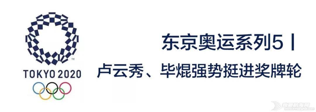 """东京奥运系列9丨奥运会帆船帆板项目完美落幕,下届""""内容""""更精彩w36.jpg"""