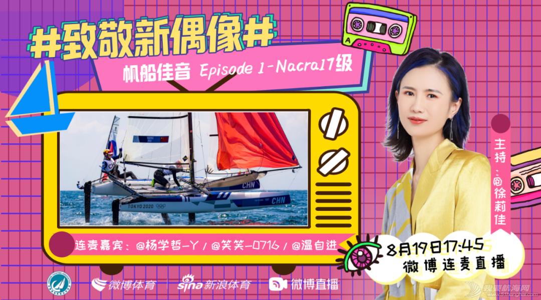 致敬新偶像!8期《帆船佳音》带你了解中国帆船奥运军团背后的故事!w6.jpg