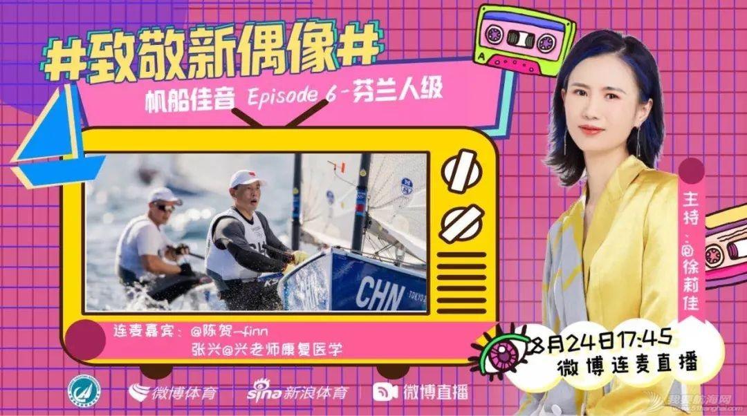 赛领周报丨聆听中国帆船奥运军团背后的故事;澳大利亚队获SailGP丹...w4.jpg