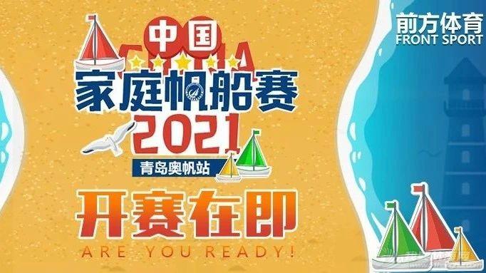 2021中国家庭帆船赛邮储银行青岛分行·奥帆站开赛在即!一起感受海...w2.jpg