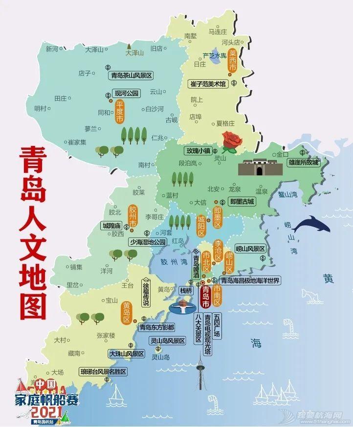 2021中国家庭帆船赛邮储银行青岛分行·奥帆站开赛在即!一起感受海...w4.jpg