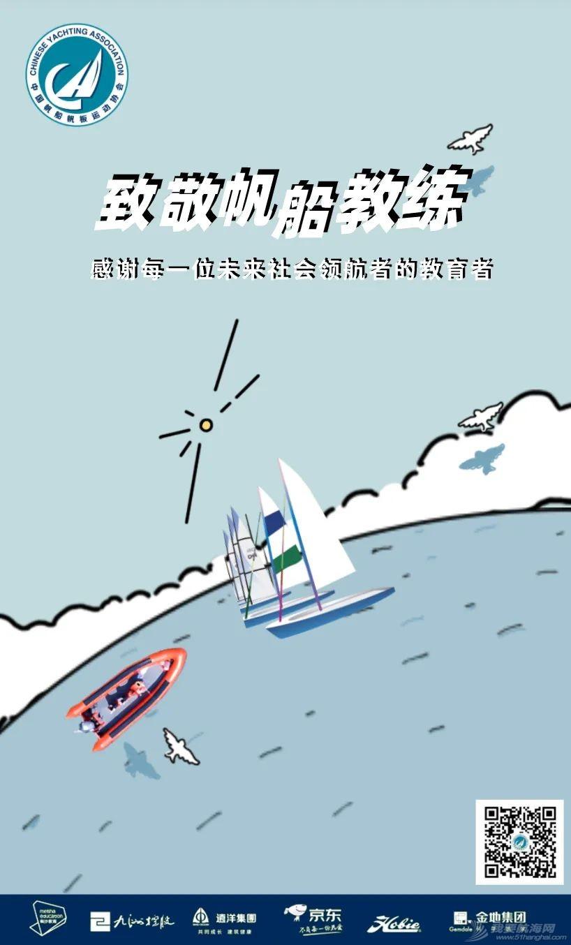 致敬帆船教练们!感谢每一位未来社会领航者的教育者!w1.jpg