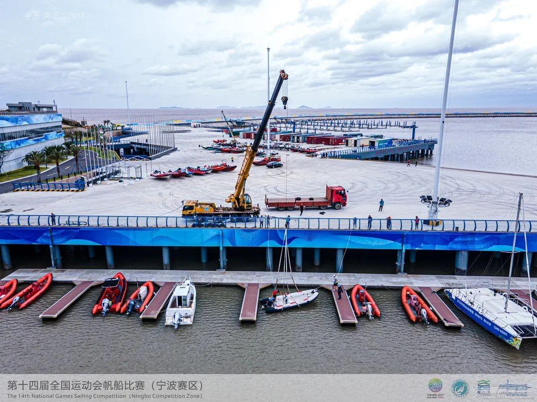 第十四届全运会帆船比赛(宁波赛区)资格赛开赛w4.jpg