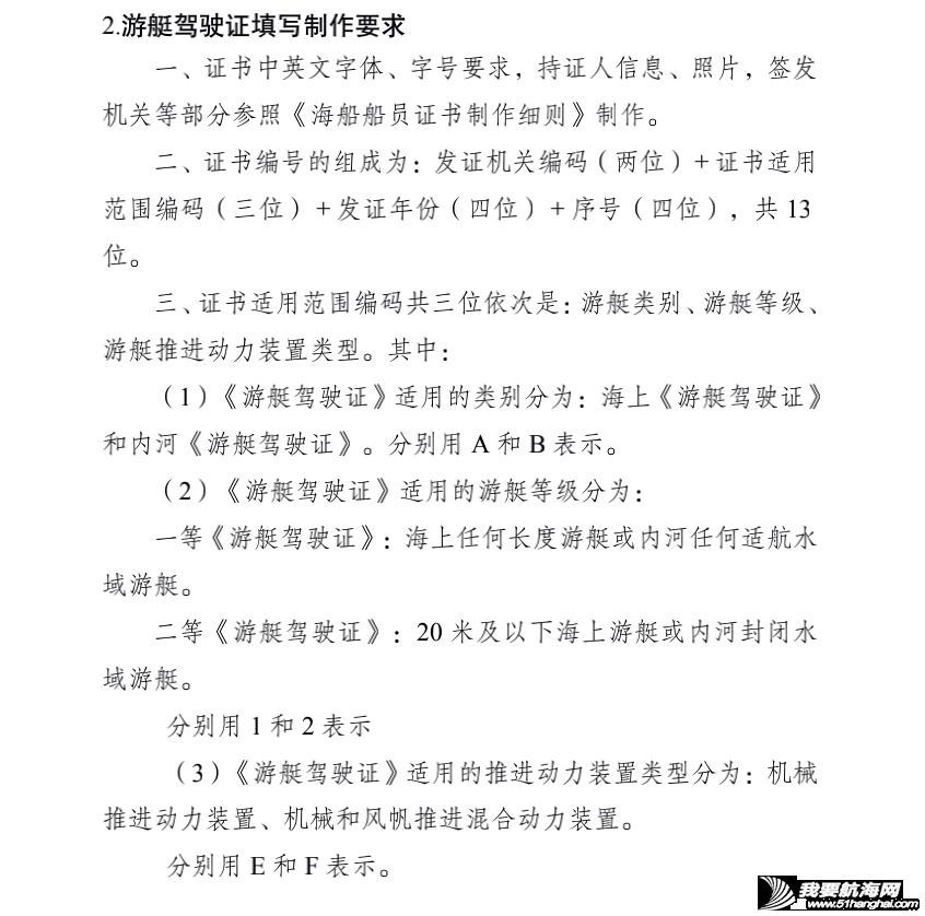 中华人民共和国海事局关于修订印发《中华人民共和国游艇操作人员培训、考试和发证办法》的通知w3.jpg