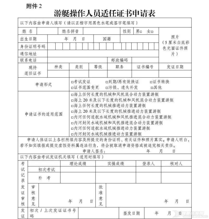 中华人民共和国海事局关于修订印发《中华人民共和国游艇操作人员培训、考试和发证办法》的通知w4.jpg