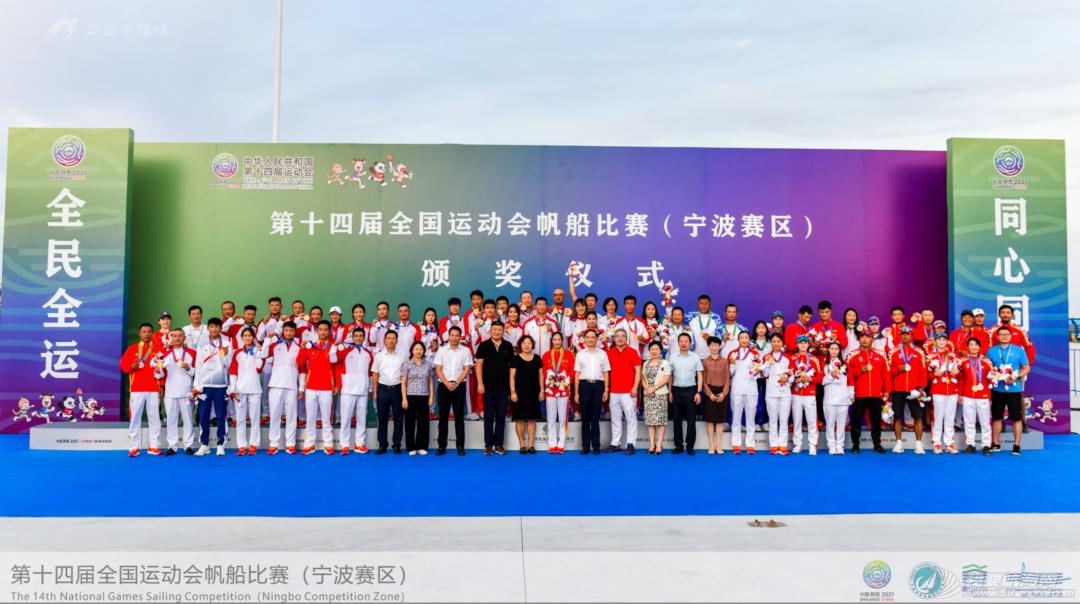 第十四届全运会帆船比赛(宁波赛区)决赛收帆
