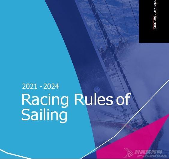 2021-2024帆船竞赛规则