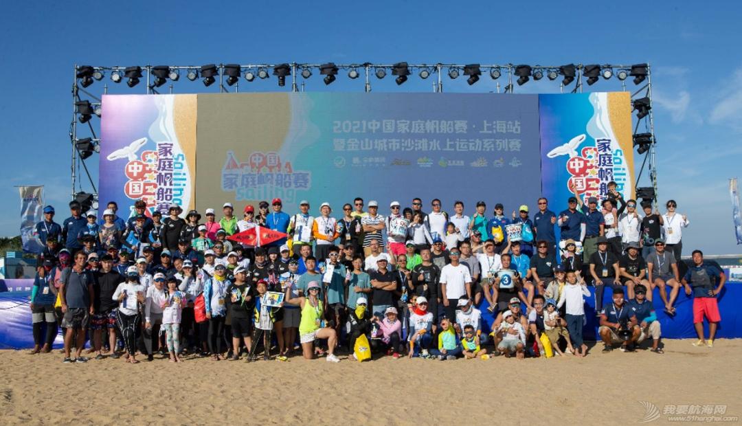 """2021中国家庭帆船赛上海站收帆 大众家庭欢享""""帆船盛宴""""w1.jpg"""