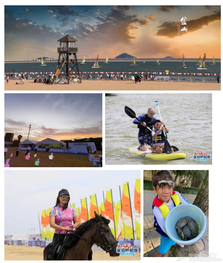 """2021中国家庭帆船赛上海站收帆 大众家庭欢享""""帆船盛宴""""w7.jpg"""