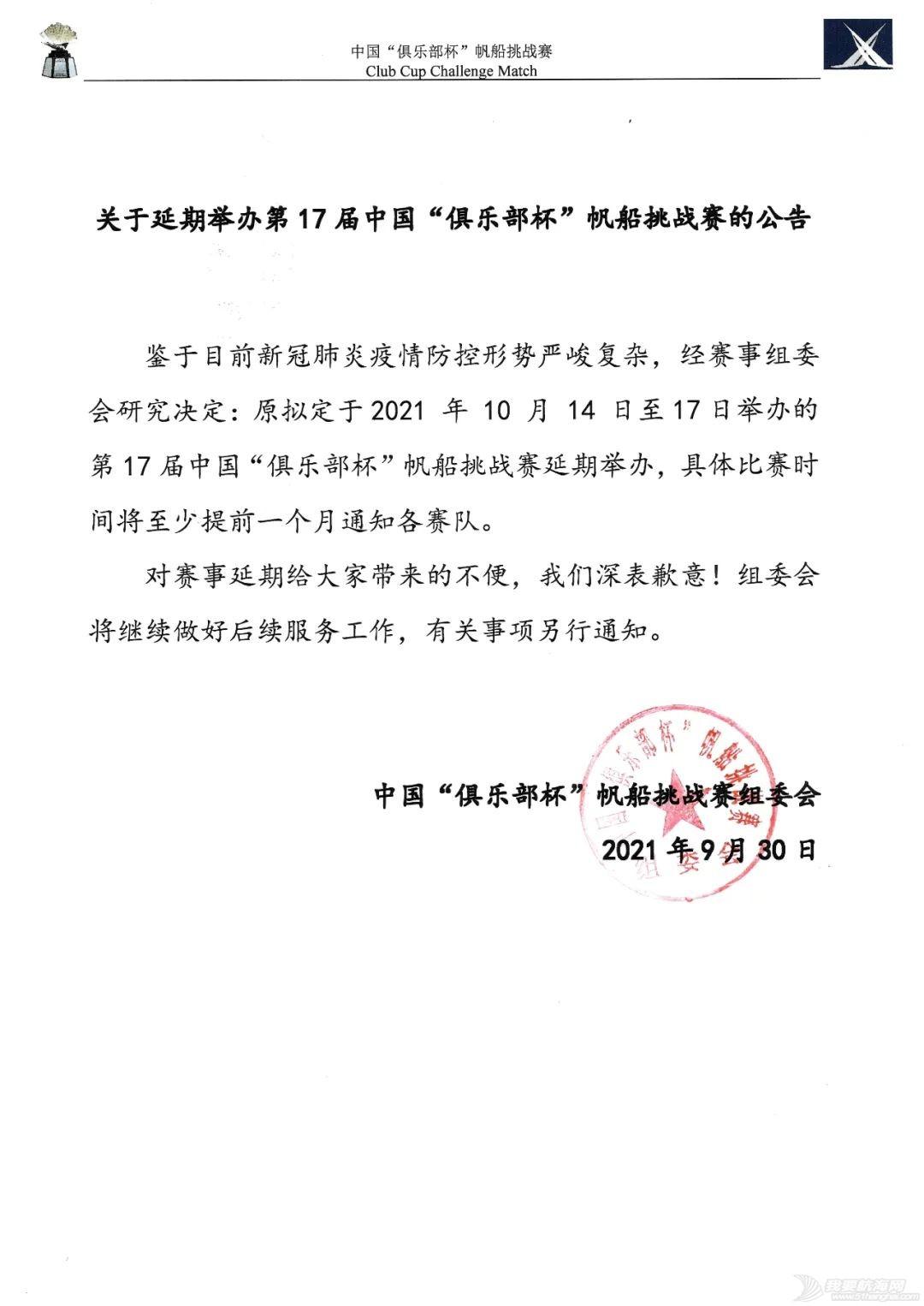 """关于延期举办第17届中国""""俱乐部杯""""帆船挑战赛的公告w1.jpg"""
