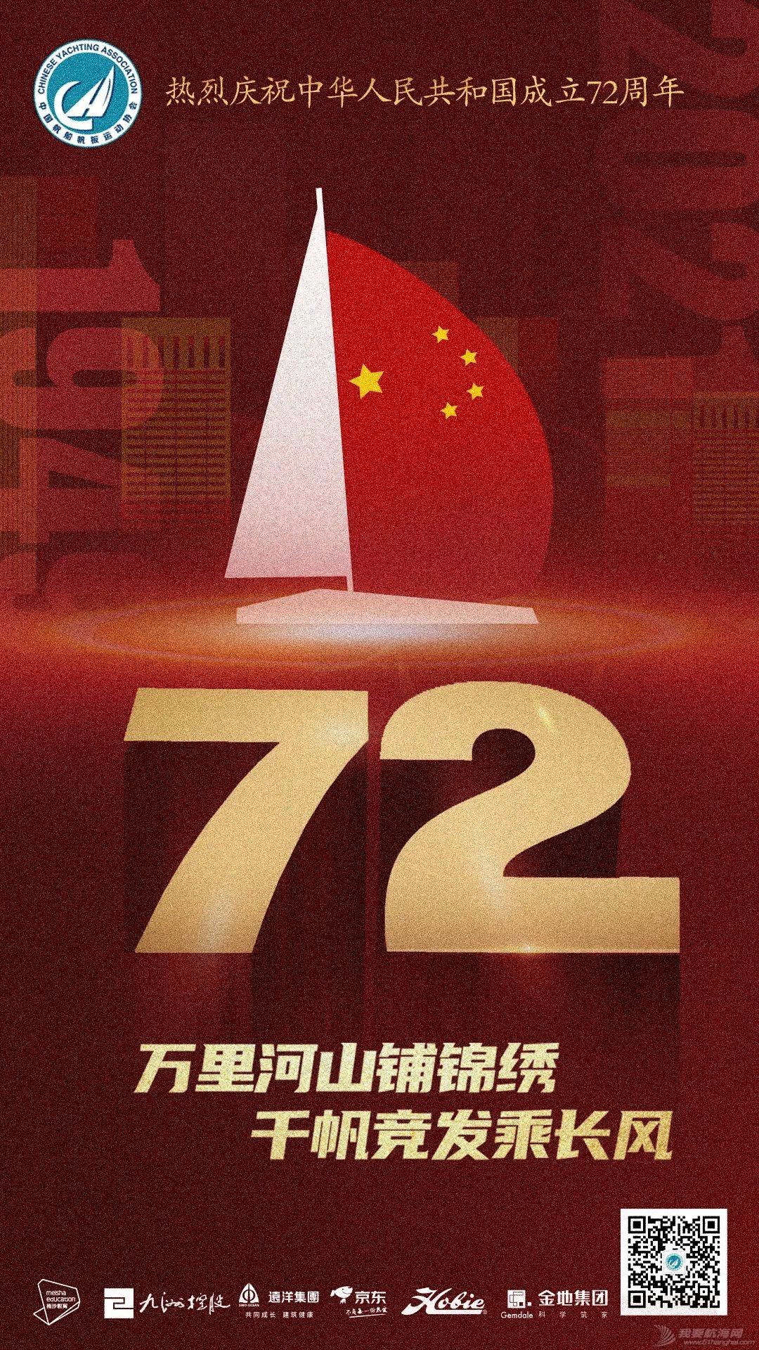 万里河山铺锦绣 千帆竞发乘长风 | 热烈庆祝中华人民共和国成立72周年w1.jpg