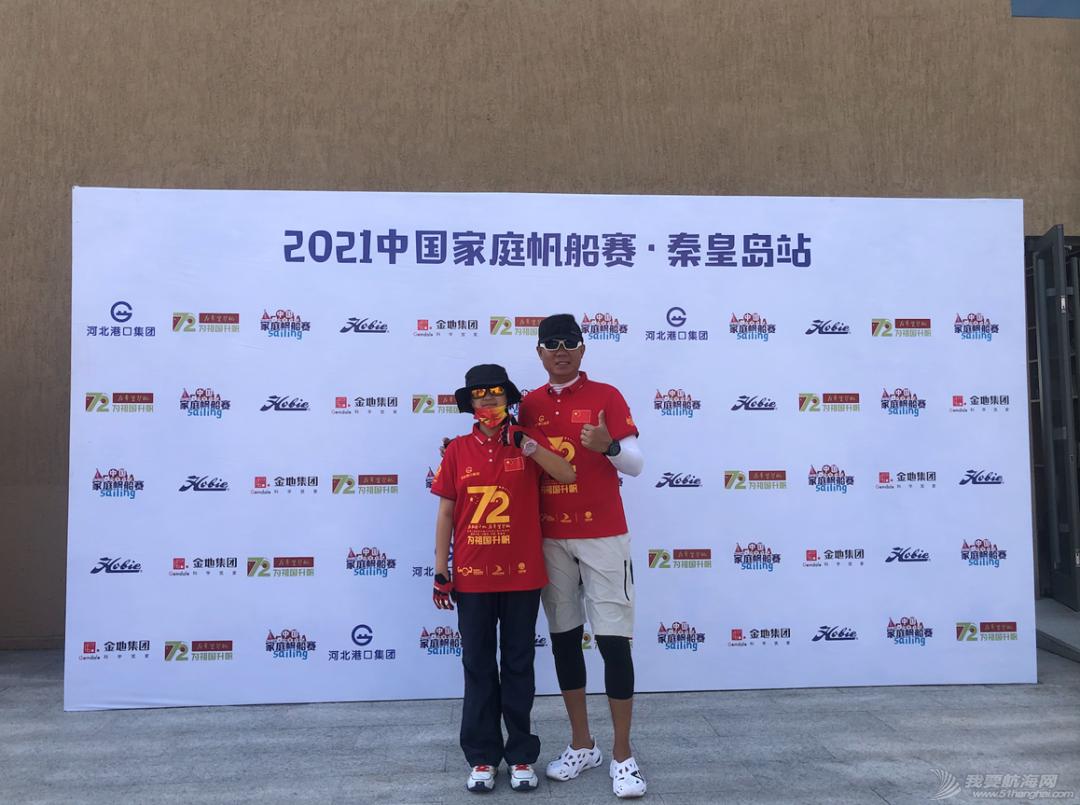 扬帆献礼祖国 2021中国家庭帆船赛秦皇岛站开赛w5.jpg
