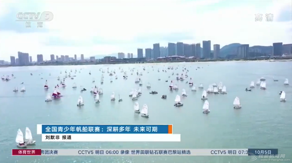 央视推出系列报道 聚焦中国青少年帆船发展现状w4.jpg