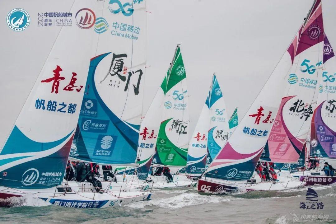 2021中国帆船城市超级联赛青岛站开赛w2.jpg