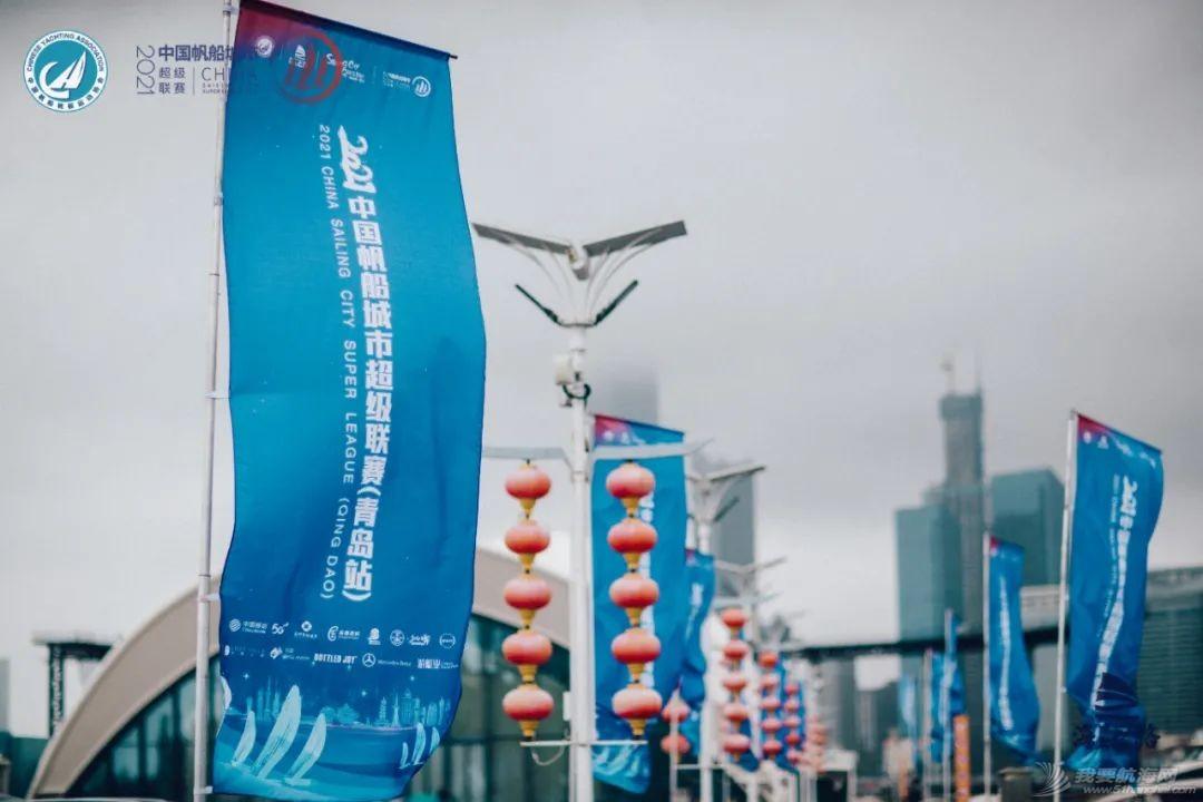 2021中国帆船城市超级联赛青岛站开赛w3.jpg