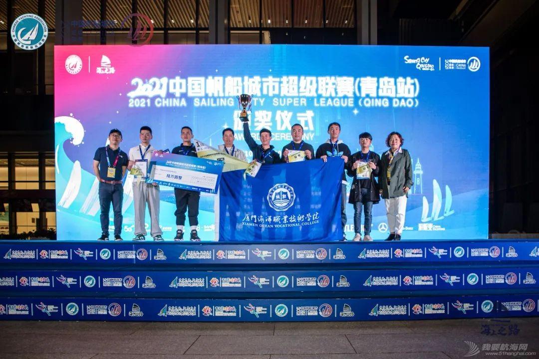 2021中国帆船城市超级联赛青岛站收帆