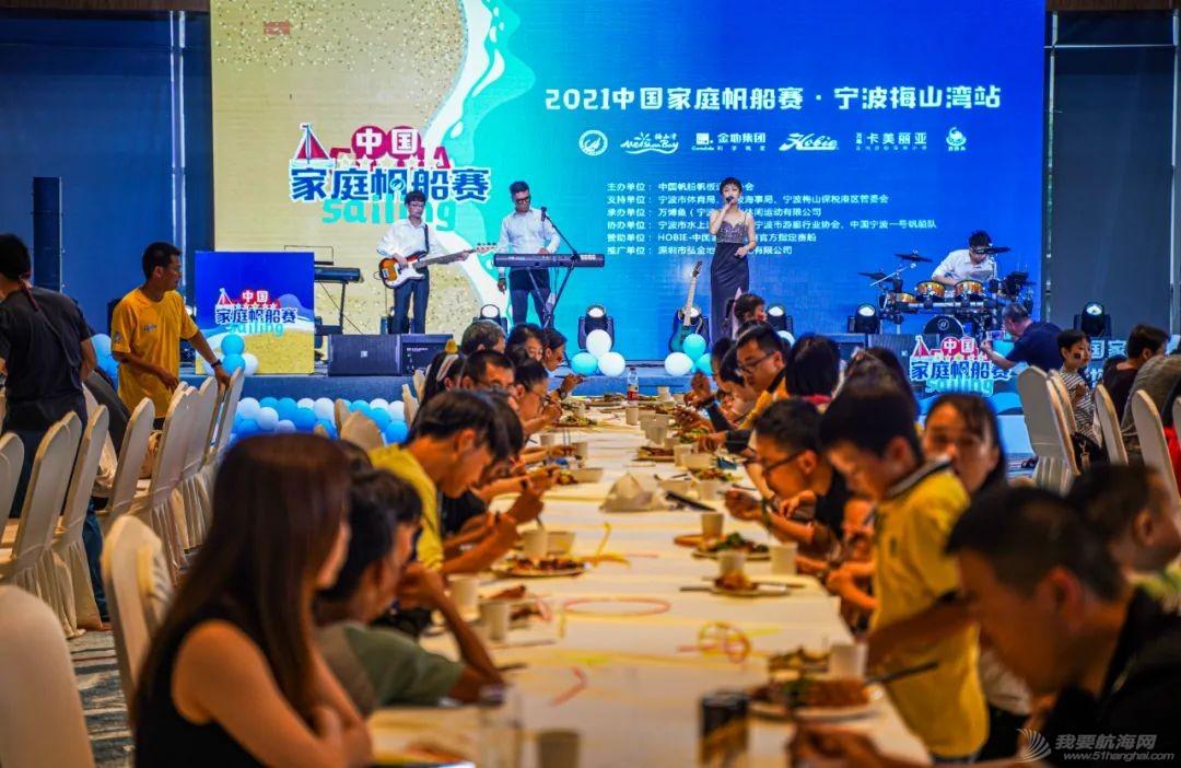 """扬帆与白鹭齐飞!在""""海上西湖""""品味舌尖上的家帆赛!2021中国家庭...w10.jpg"""