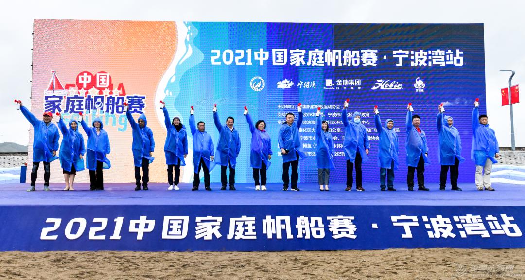 2021中国家庭帆船赛宁波湾站开幕 参赛规模创分站赛历史纪录