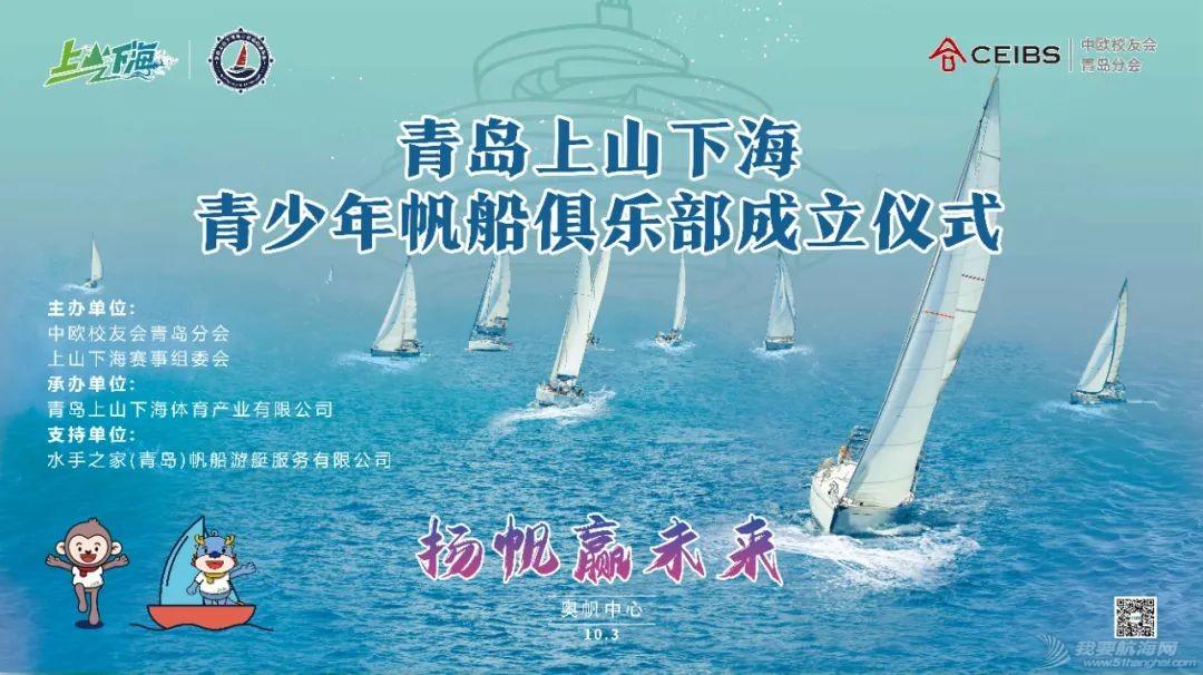青岛上山下海 青少年帆船俱乐部挂牌成立,欧二代扬帆迎未来!