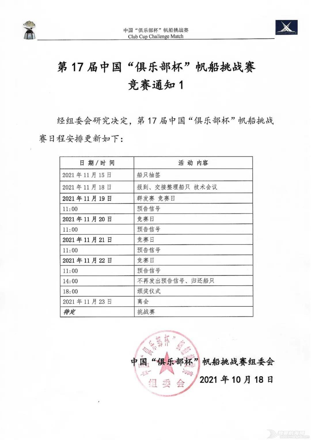 竞赛通知1 | 第17届中国俱乐部杯帆船挑战赛