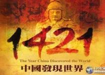 在线播放《1421:中国发现世界》纪录片