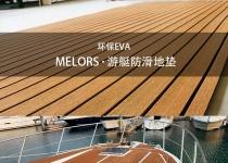 厂家新款冲浪板定制游泳浮垫专用EVA帆船游艇快艇防滑垫